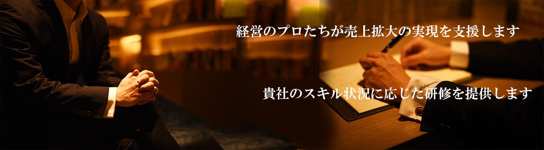 企業メンター/法人研修